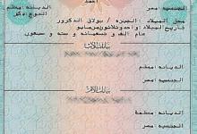 Photo of الداخلية تعلن عن أماكن ماكينات الأحوال الشخصية لاستخراج شهادة الميلاد | تفاصيل