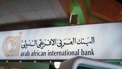 Photo of البنك العربي الأفريقي الدولي يمنح بريميوم تسهيلات ائتمانية بقيمة 200 مليون جنيه