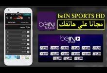 Photo of فتح قنوات bein sport المشفرة 2020 على المحمول بهذه التطبيقات