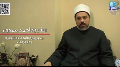 Photo of هل الاحتفال بـ الفلانتين حرام .. دار الإفتاء ترد بالفيديو