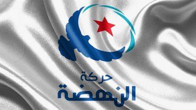 Photo of حركة النهضة التونسية تعلن انسحابها من تركيبة الحكومة المقترحة