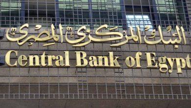 Photo of البنك المركزي: ارتفاع ودائع العملاء بالبنوك إلى 246ر4 تريليون جنيه بنهاية يناير الماضي