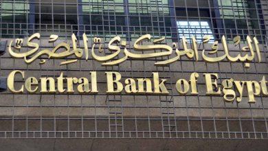 Photo of البنك المركزي يصدر قرارات جديدة مؤقتة لتنظيم عمليات الإيداع والسحب النقدي