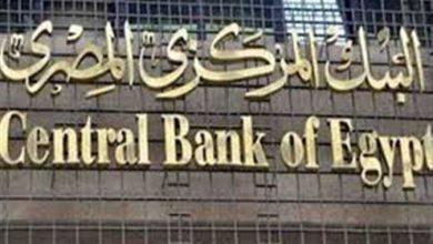 Photo of البنك المركزي يتخذ 14 إجراء للحد من تأثير كورونا على الاقتصاد المصري