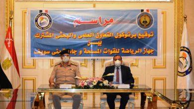 Photo of بروتوكول تعاون بين جهاز الرياضة للقوات المسلحة وجامعة بنى سويف