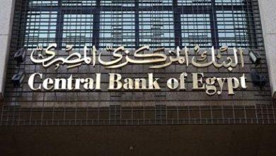 Photo of البنك المركزي يضم الشركات المتوسطة حديثة التأسيس والصغيرة التابعة لكيانات كبرى لمبادرة الـ 100 مليار جنيه