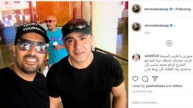 Photo of أحمد السقا ينشر صورة مع محمد سامي بنفس الملابس