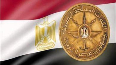 Photo of القوات المسلحة توقع بروتوكول تعاون مع الأكاديمية العربية للعلوم والتكنولوجيا في التعليم والتدريب
