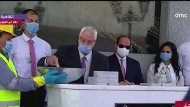 Photo of الرئيس السيسي يشهد وضع حجر الأساس لمحطة مترو عدلي منصور التبادلية