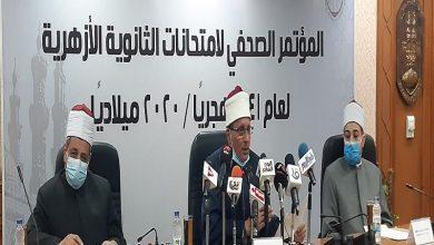 Photo of وكيل الأزهر يعلن أوائل الثانوية الأزهرية على مستوى الجمهورية