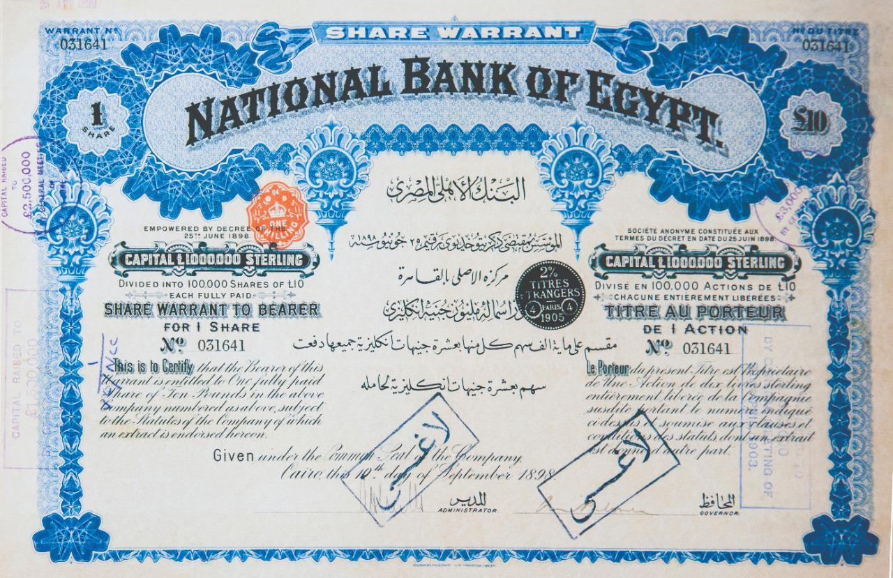 سهم البنك الأهلي المصري بقيمة 10 جنيهات استرليني عام 1898