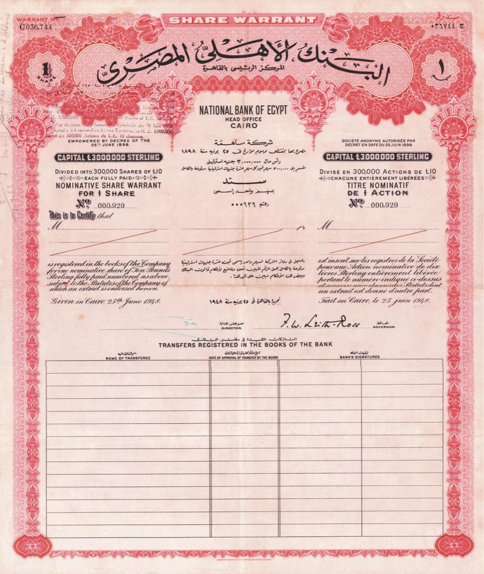 سند البنك الأهلي المصري بسهم واحد إسمي صادر 1948