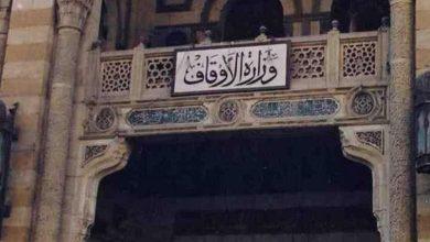 "Photo of ""الأوقاف"":توزيع 16 طن لحوم أضاحي غدًا الأربعاء"