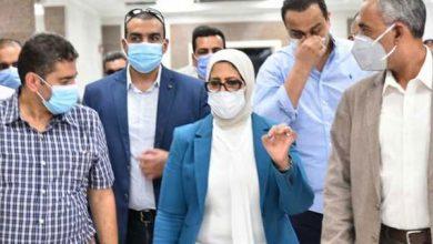 Photo of وزيرة الصحة تتفقد عددا من المنشآت الطبية بمحافظة الإسماعيلية