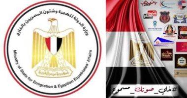 Photo of وزيرة الهجرة تشيد بجهود المصريين بالخارج للتوعية بالمشاركة فى الانتخابات