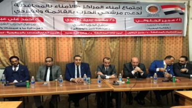 Photo of حزب الشعب الجمهورى يبحث دعم مرشحيه ببنى سويف