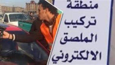 """Photo of """"المرور"""" تناشد المواطنين بسرعة تركيب الملصق الإلكتروني قبل انتهاء المدة"""