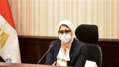 Photo of وزيرة الصحة: توافر مخزون كاف من الأدوية استعدادًا للموجة الثانية لفيروس كورونا المستجد