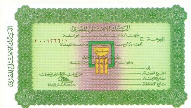 Photo of منذ ستينيات القرن الماضي.. رحلة شهادات استثمار البنك الأهلي المصري