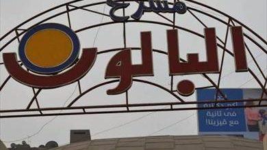 """Photo of استمرار عرض مسرحية""""أليس في بلاد العجائب""""على مسرح البالون حتى 28 فبراير"""