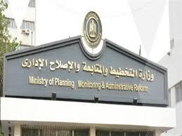 """Photo of التخطيط تطلق أول """"منصة """" لريادة الأعمال في الشرق الأوسط وشمال إفريقيا بمصر"""