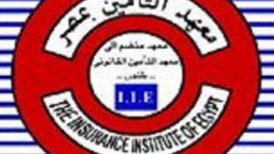 Photo of المعهد القانوني بلندن يعتمد معهد التأمين بمصر شريكا استراتيجيا لعقد الامتحانات الدولية للشهادات المهنية