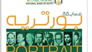 Photo of إطلاق مسابقة لتنفيذ بورتريهات لرؤساء البنك الأهلي