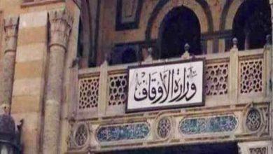 "Photo of الأوقاف: ""يوم بدر .. دروس وعبر"" موضوع خطبة الجمعة القادمة"