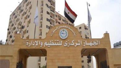 "Photo of ""التنظيم والإدارة"": الانتهاء من تقييم 2296 موظفا من المرشحين للانتقال للعاصمة الإدارية"