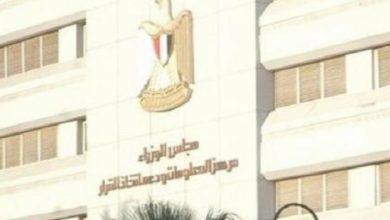 Photo of مجلس الوزراء: لا صحة لاتجاه الدولة لتصفية مجمع الألومنيوم بنجع حمادي