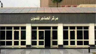 Photo of الخميس المقبل.. سينما الهناجر تستضيف ملتقى المدرسة العربية للسينما والتليفزيون